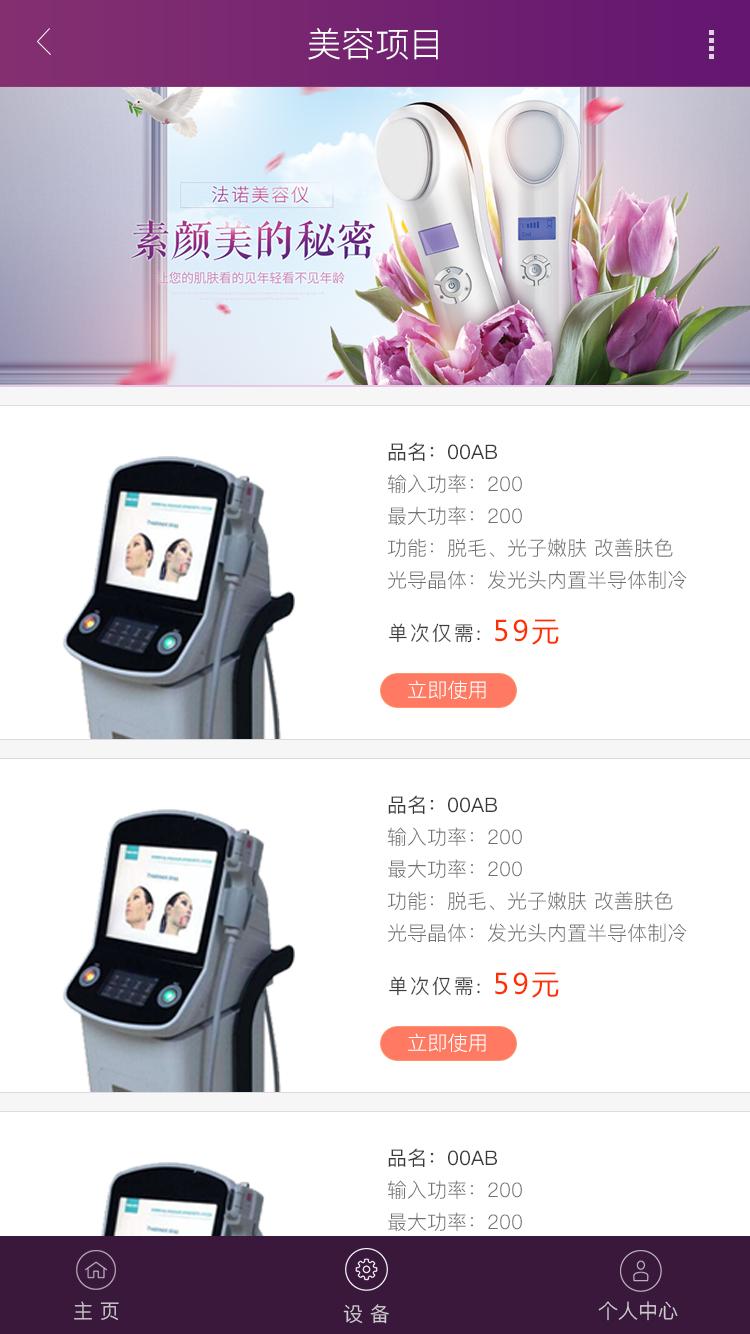 美容智能app