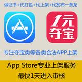 一元夺宝APP上架 苹果App上传AppStore市场 苹果APP代上架代发布