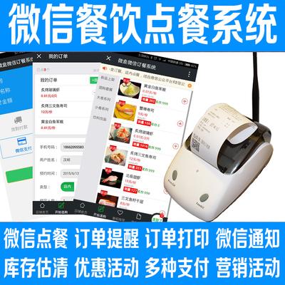 最新微信外卖系统 手机微信点餐系统 微信020外卖点餐系统开发