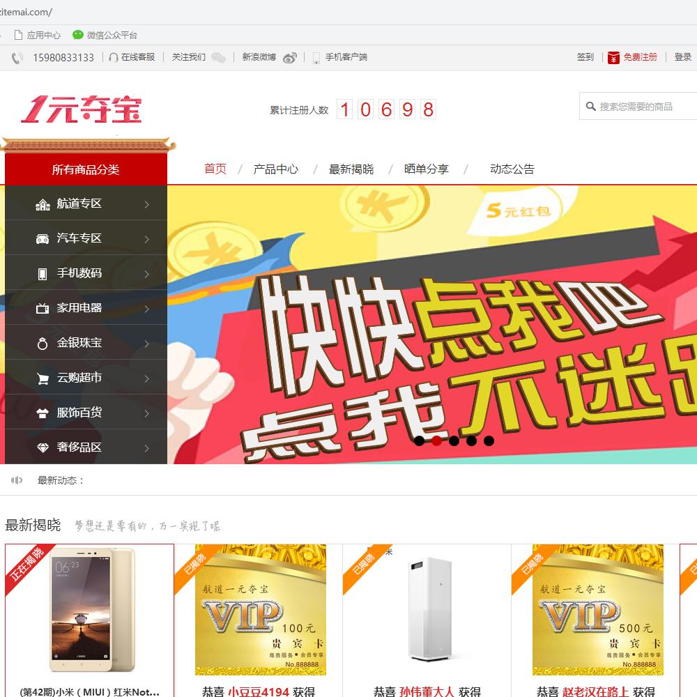 一元云购一元夺宝云购全球源码 PC端+微信端