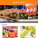 康品汇绿色农庄生鲜APP开发